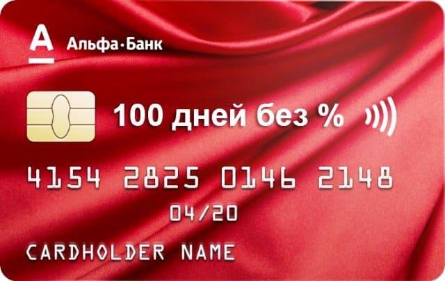 Заказать карту Альфа Банка 100 дней без процентов онлайн заявка