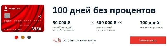 Заказать кредитную карту Альфа Банка 100 дней без процентов