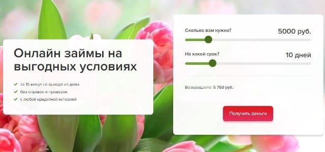 MixZaim - официальный сайт регистрация онлайн займа