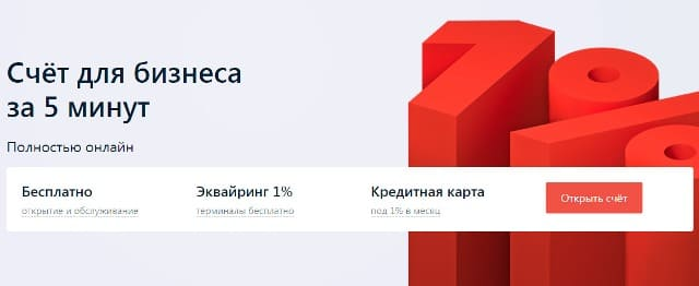 Открытие расчетного счета Альфа Банк для ООО и ИП