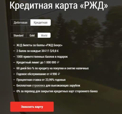 Оформить онлайн кредитную карту РЖД Альфа-Банк