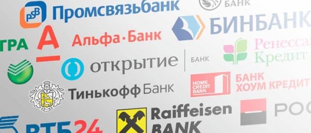 В каком банке лучше открыть расчетный счет для ООО