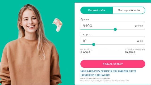 МФК Платиза (Platiza) взять онлайн займ на карту