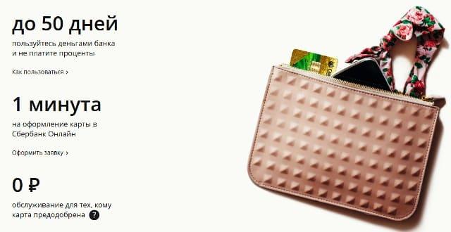 Как пользоваться золотой кредитной картой сбербанка