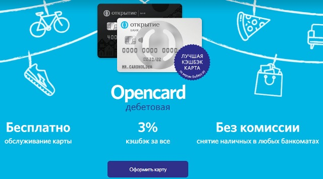 Дебетовая карта Банка Открытие Opencard оформить