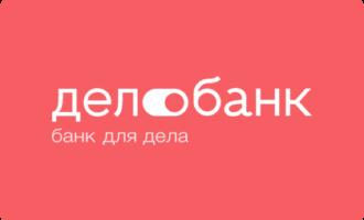 Открыть онлайн расчетный счет в Дело Банке для ИП, ООО