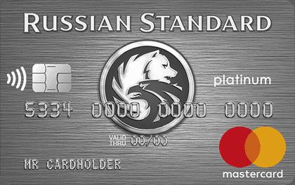 Кредитная карта Платинум Русский Стандарт