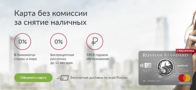 снятие наличных кредитная карта русский стандарт платинум