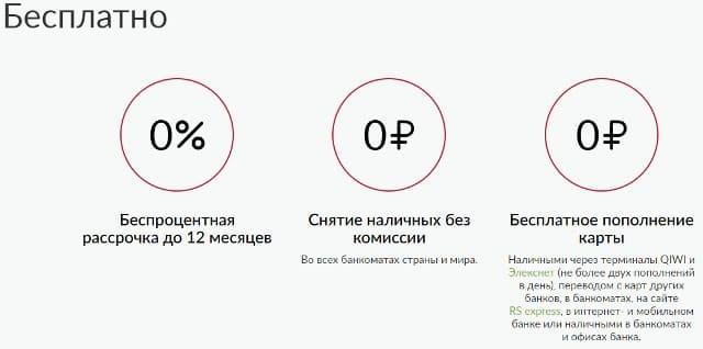 пополнение кредитной карты русский стандарт платинум