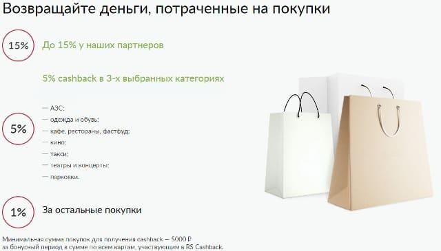кэшбэк кредитной карты русский стандарт платинум