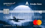 Кредитная карта Аэрофлот от Альфа-Банка