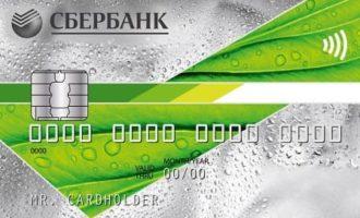 Классическая кредитная карта от Сбербанка