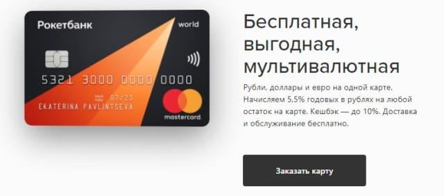 Рокетбанк дебетовая карта Уютный Космос оформить онлайн заявку