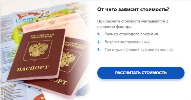 Купить страховку Ингосстрах для выезда за границу