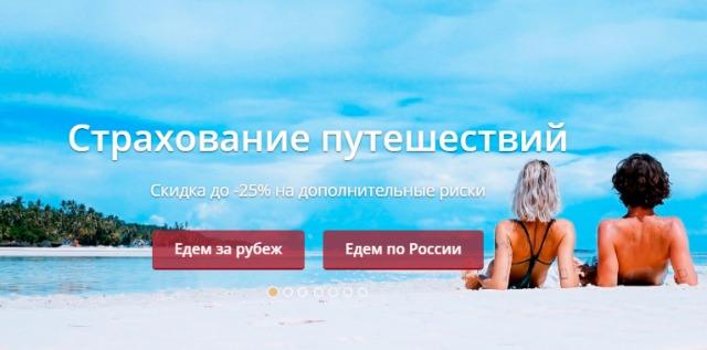 Росгосстрах онлайн страхование путешественников