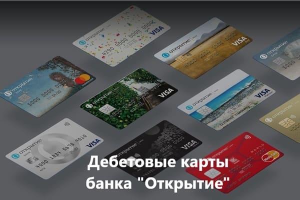Заказать онлайн дебетовую карту Банка Открытие