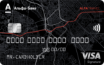 Дебетовая карта Alfa Travel Альфа Банк 2019 года, условие, оформление