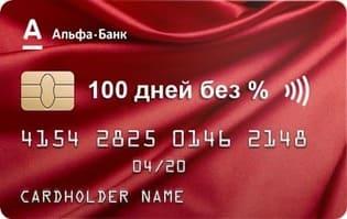 как можно заказать кредитную карту альфа банка онлайн