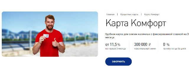 кредит большой комфорт восточный банк взять займ первый без процентов vzyat-zaym.su