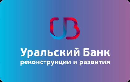 Уральский Банк Реконструкции и Развития открыть расчетный счет для ИП, ООО