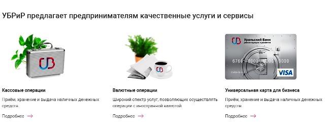убрир банк бизнес онлайн юр лица проверить авто по вину бесплатно в гибдд официальный сайт бесплатно челябинск