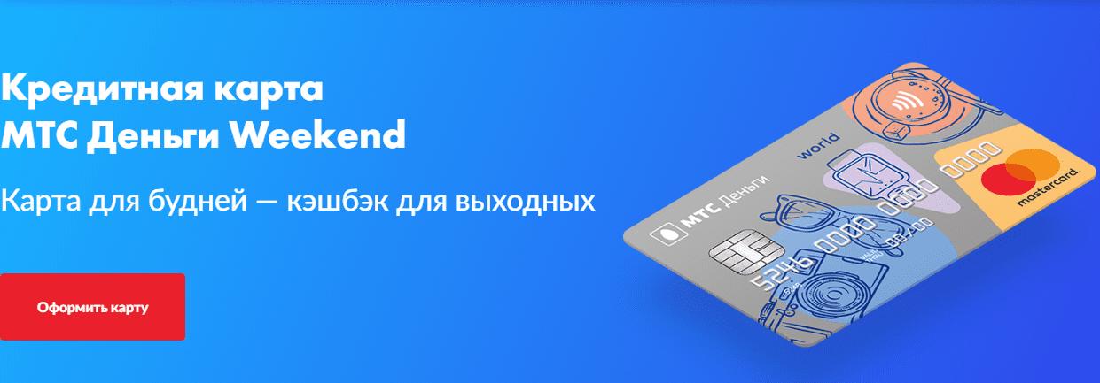 Мтс расчет кредита