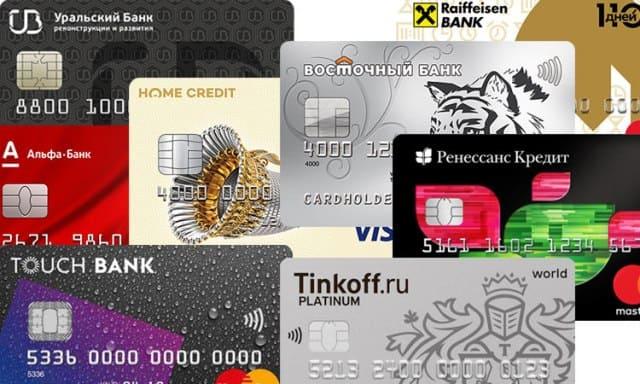Самые выгодные кредитные карты банков с льготным периодом
