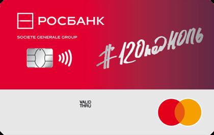 Росбанк кредитная карта с льготным периодом 120 дней без процентов