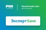 Открытие расчетного счета в Эксперт Банке для ИП, ООО