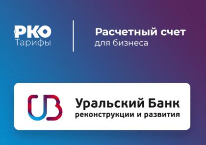 Открыть расчетный счет УБРиР для ИП, ООО