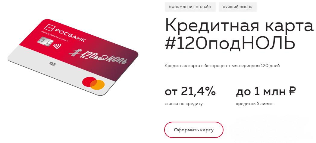 Оформить онлайн заявку на кредитную карту Росбанк 120 дней без процентов
