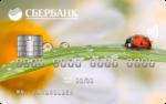 Заказать классическую дебетовую карту Сбербанк с дизайном на выбор онлайн