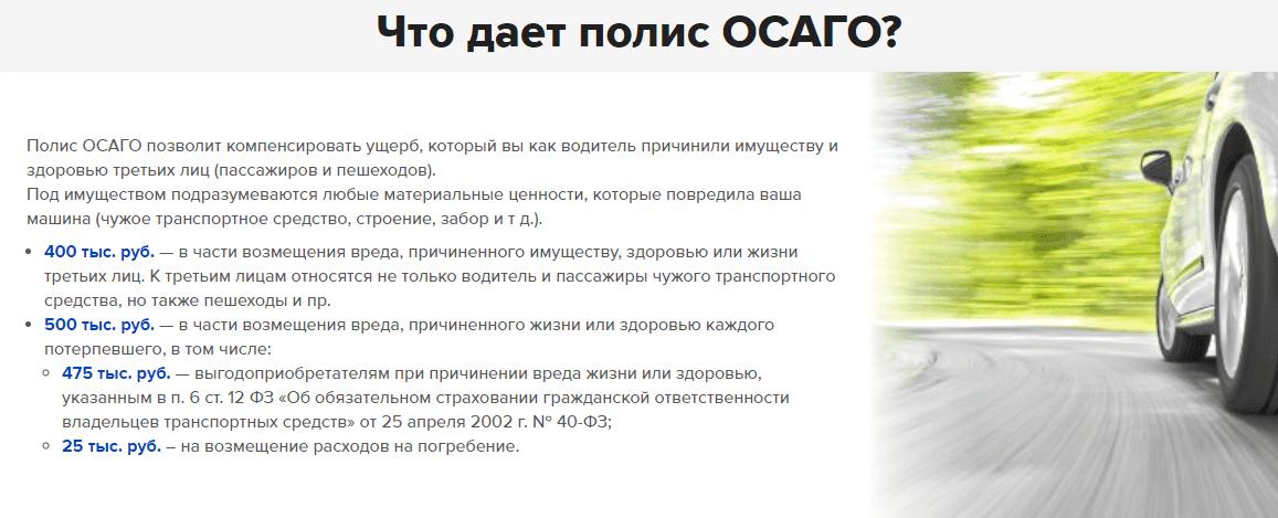 официальный полис осаго онлайн