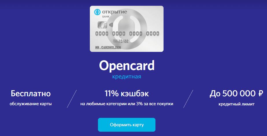 Кредитная карта Opencard банка Открытие оформить онлайн заявку