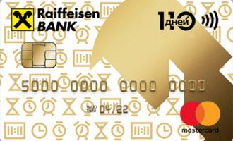 Кредитная карта Райффайзенбанк 110 дней оформить онлайн заявку