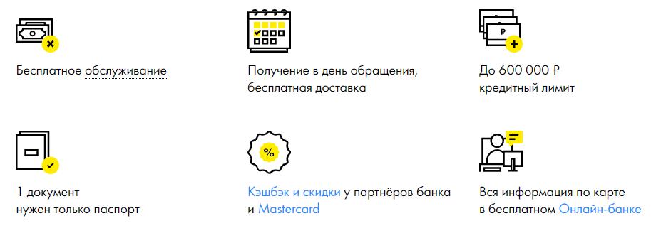 кредитная карта 110 дней без райффайзенбанк