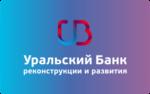 Взять кредит наличными в УБРиР банке онлайн заявкой