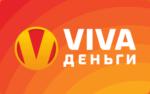 Viva Деньги оформить и взять займ на карту онлайн заявка