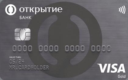 Кредитная карта банка Открытие 120 дней без процентов