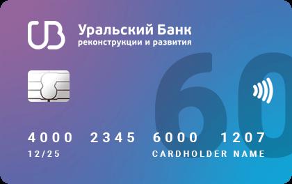 Кредитная карта УБРиР банка 60 дней без процентов