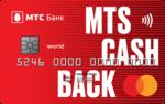Универсальная кредитная карта МТС CashBack