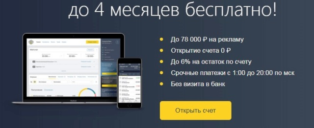 Тинькофф Банк онлайн заявка на открытие расчетного счета ООО