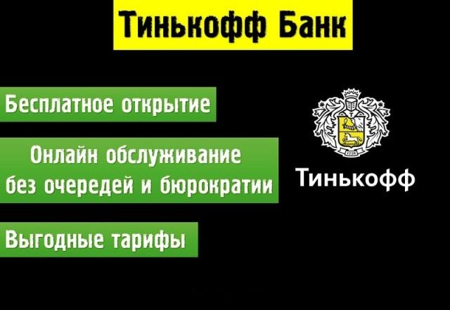 Открыть счет в Тинькофф Банке для юридического лица