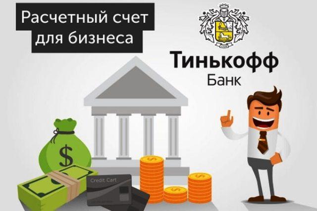 Открыть расчетный счет для ООО в Тинькофф Банке