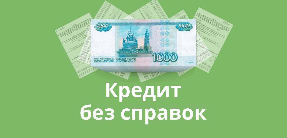 Взять онлайн кредит наличными без справок о доходах и поручителей срочно