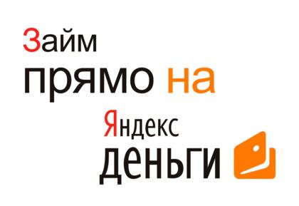 Взять онлайн займ денег на Яндекс кошелек срочно без отказа и проверок