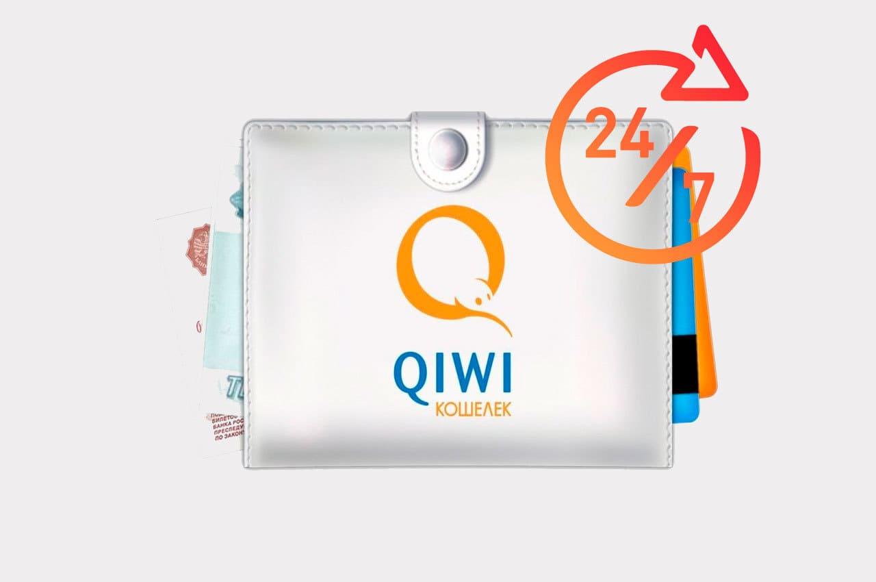 Взять онлайн займ на Киви кошелек срочно без карты по паспорту без отказа