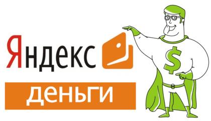 Займ денег на Яндекс кошелек без отказа и проверки мгновенно