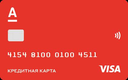 Альфа Банк - карта рассрочки 100 дней без процентов