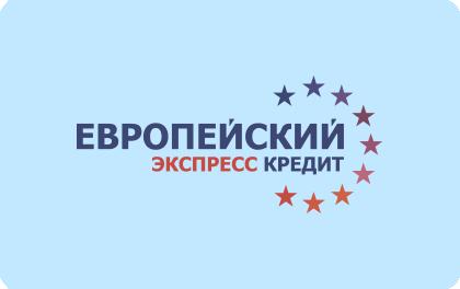 Европейский Экспресс Кредит деньги под залог ПТС